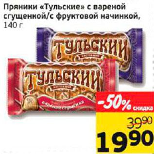 Пряник с вареной сгущенкой рецепт