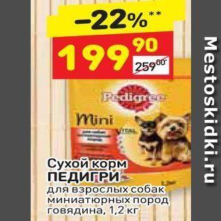 Акция - Сухой корм ПЕДИГРИ
