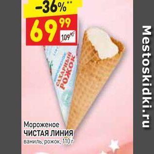 Акция - Мороженое ЧИСТАЯ ЛИНИЯ