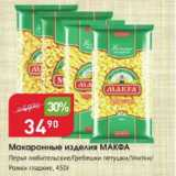 Магазин:Авоська,Скидка:Макаронные изделия МАКФА