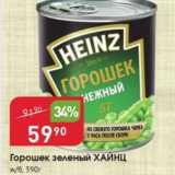 Магазин:Авоська,Скидка:Горошек зеленый ХАЙНЦ