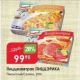 Магазин:Авоська,Скидка:Пиццезавтрак Пиццэрика