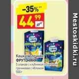 Магазин:Дикси,Скидка:Кашка молочная ФРУТОНЯНЯ