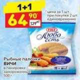 Магазин:Дикси,Скидка:Рыбные палочки ВИчи