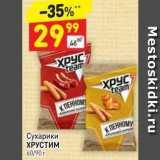 Дикси Акции - Сухарики ХРУСТИМ