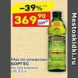 Дикси Акции - Масло оливковое БОРГЕС