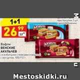 Дикси Акции - Вафли ВЕНСКИЕ АКУЛЬЧЕВ