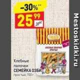 Дикси Акции - Хлебные палочки СЕМЕЙКА ОЗБИ