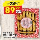 Дикси Акции - Печенье Мон ШАРМЕ