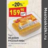 Дикси Акции - Торт МЕДОВИК РУССКАЯ НИВА