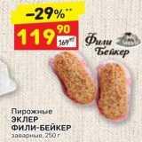Дикси Акции - Пирожные ЭКЛЕР ФИЛИ-БЕЙКЕР