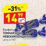 Магазин:Дикси,Скидка:Конфеты ТЕМНАЯ НОЧЬ