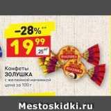Дикси Акции - Конфеты ЗОЛУШКА