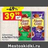 Дикси Акции - Шоколад АЛЬПЕН ГОЛД