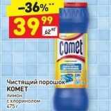 Магазин:Дикси,Скидка:Чистящий порошок КОМЕТ