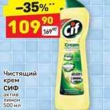 Дикси Акции - Чистящий крем СИФ