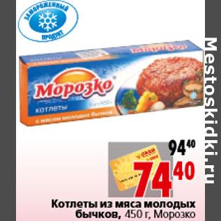 Акция - Котлеты из мяса молодых бычков, 450 г, Морозко