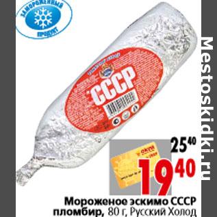 Советское мороженое что мы помним о мороженом из ссср