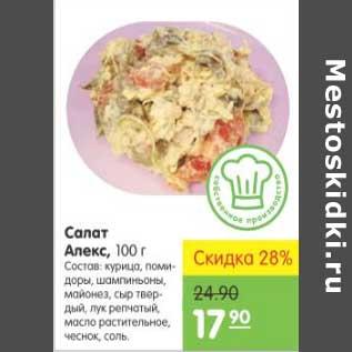 салат алекс из перекрестка рецепт