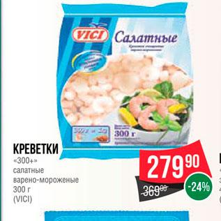 """Акция - Креветки """"300+"""""""