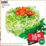 Магазин:Spar,Скидка:Салат «Весенний»