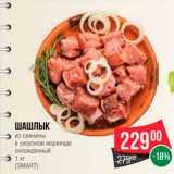 Шашлык из свинины , Вес: 1 кг