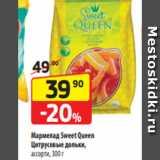 Магазин:Да!,Скидка:Мармелад Sweet Queen Цитрусовые дольки, ассорти, 300 г
