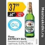 Карусель Акции - Пиво ZATECKY GUS