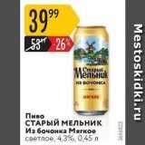 Карусель Акции - Пиво СТАРЫЙ МЕЛЬник
