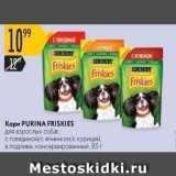 Магазин:Карусель,Скидка:Корм PURINA FRISKIES