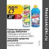 Магазин:Карусель,Скидка:Средство для мытья посуды БИСЛАН