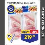 Магазин:Лента супермаркет,Скидка:ТИЛАПИЯ ЛЕНТА, филе