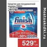 Скидка: Средство для посудомоечной машины FINISH