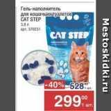 Скидка: Гель-наполнитель для кошачьих туалетов CAT STEP