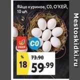 Скидка: Яйцо куриное, СО, ОКЕЙ