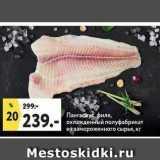 Магазин:Окей супермаркет,Скидка:Пангасиус, филе