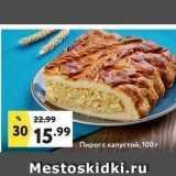 Магазин:Окей супермаркет,Скидка:Пирог с капустой