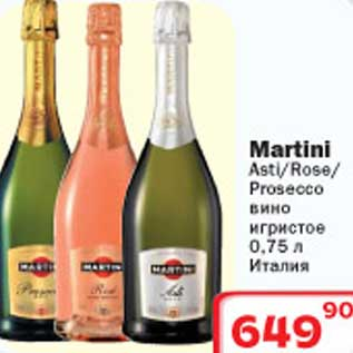 Вино Мартини Почтой