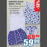 Магазин:Лента,Скидка:Комплекты белья майка трусы
