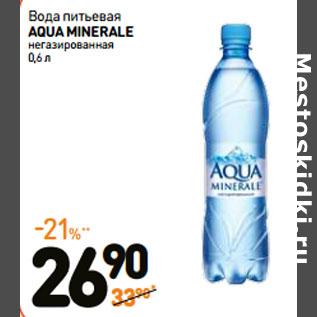 Акция - Вода питьевая AQUA MINERALE негазированная