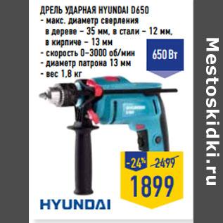 дрель hyundai d650 отзывы