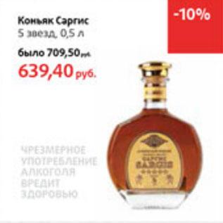 Коньяк Саргис 5 Лет