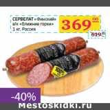 Сервелат «Финский»  в/к «Ближние горки»   Россия