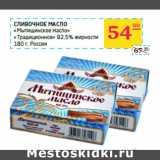 Сливочное масло «Мытищинское масло»  «Традиционное» 82,5% жирности   Россия