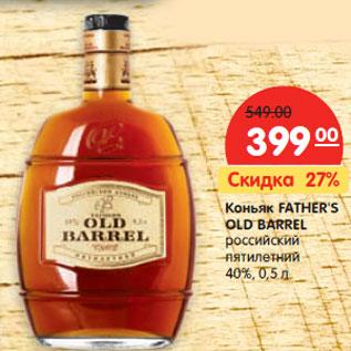 Купить Коньяк Old Barrel