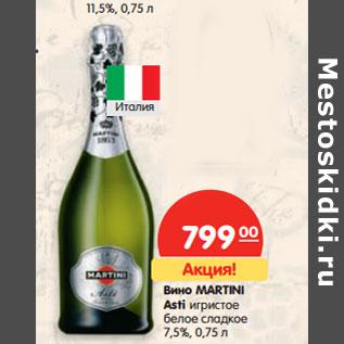 Вино Martini Asti Купить Львов