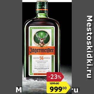 Акция - Ликер Jagermeister