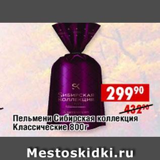 Акция - Пельмени Сибирская коллекция Классические