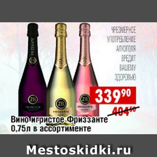 Акция - Вино игристое Фриззанте