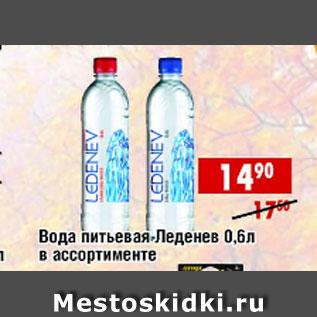 Акция - Вода питьевая Леденев